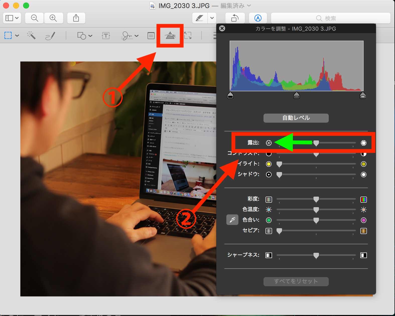 Macプレビュー編集画面で露出を設定している画像