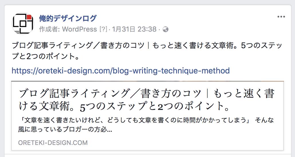 アイキャッチ画像を設定していない場合のFacebook表示の画像