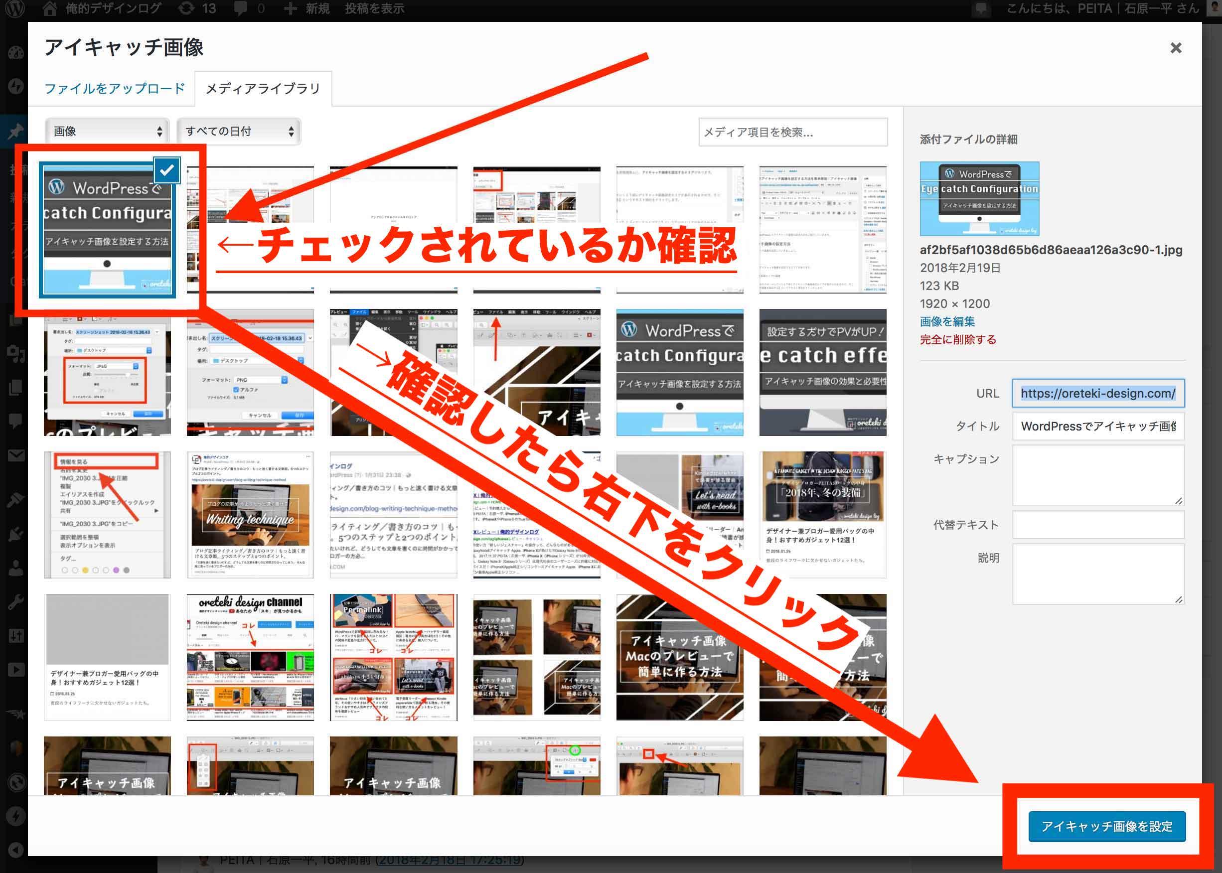 アップロードされた画像データをアイキャッチに設定している画像