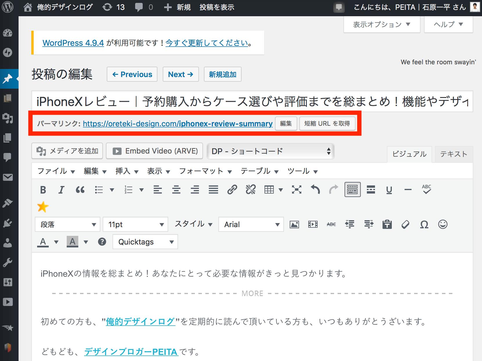 WordPressでパーマリンクを設定する6