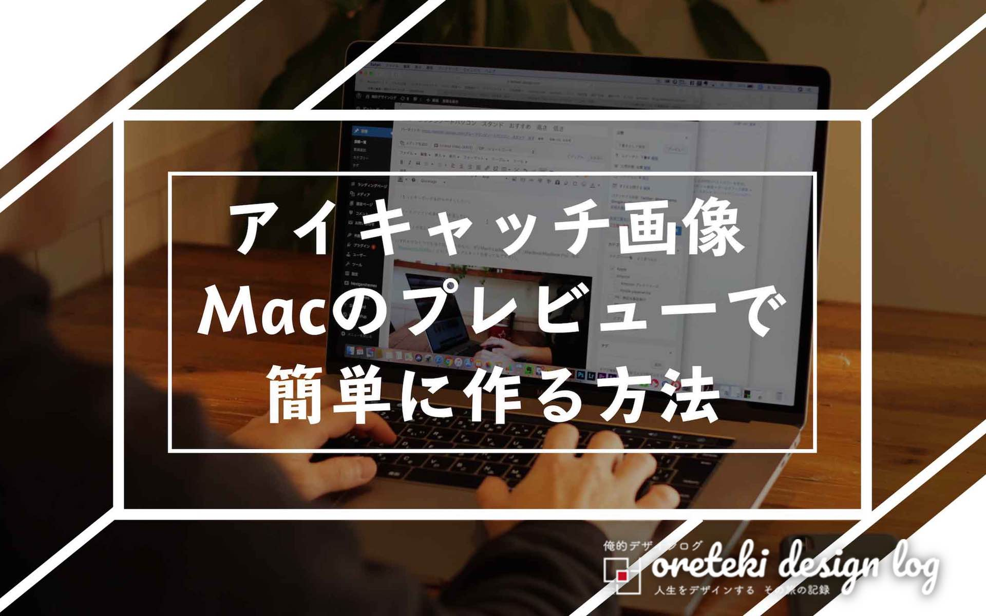 Macのプレビューでアイキャッチ画像を簡単に作る方法のアイキャッチ画像