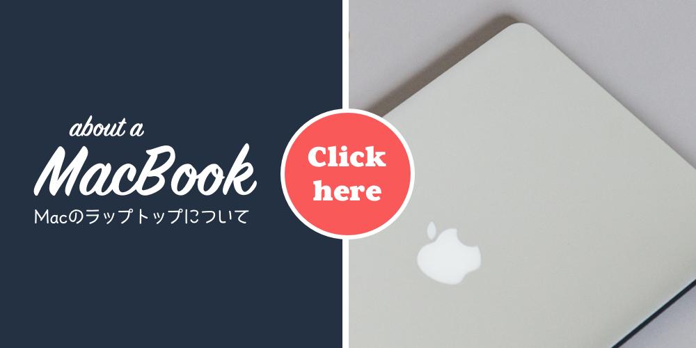 クリックバナー画像|MacBook