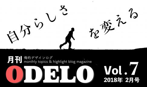 月刊ODELO Vol.7のアイキャッチ画像