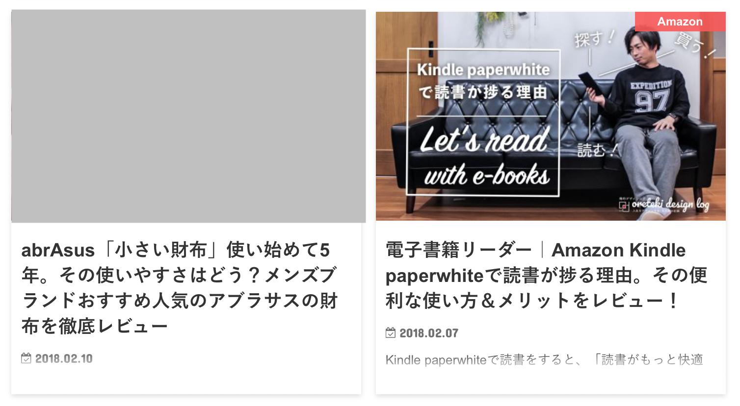ブログ記事アイキャッチ画像設定未設定を比較した画像