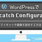 WordPressでアイキャッチ画像を設定する方法