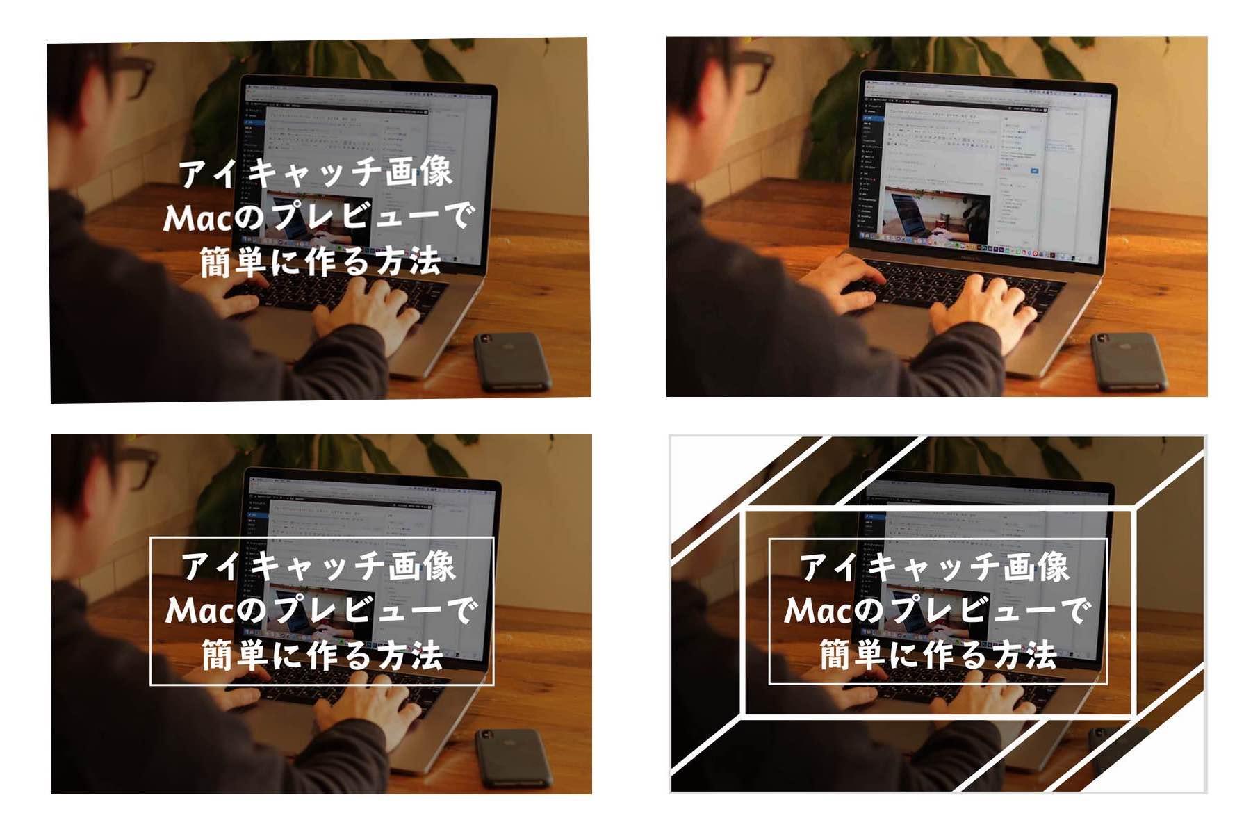 Macのプレビューで作成したアイキャッチ画像の比較の画像