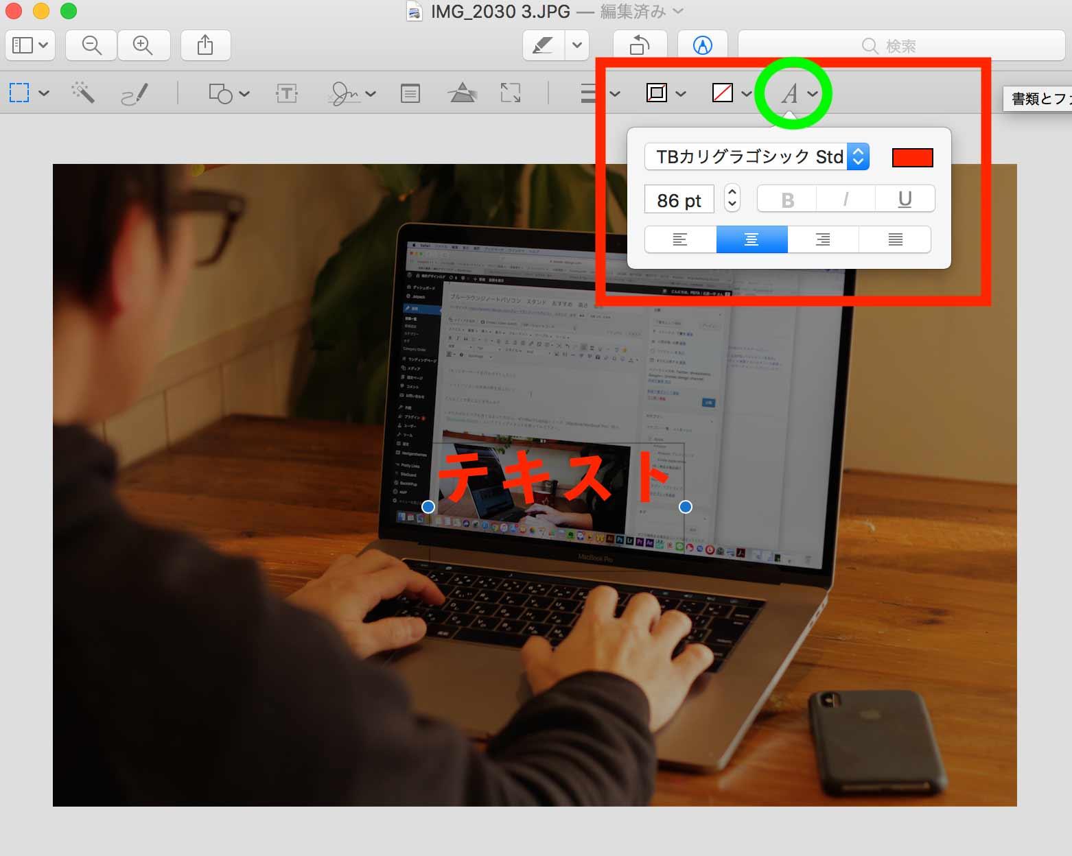 Macプレビュー編集画面でテキストの色やサイズを調整した画像