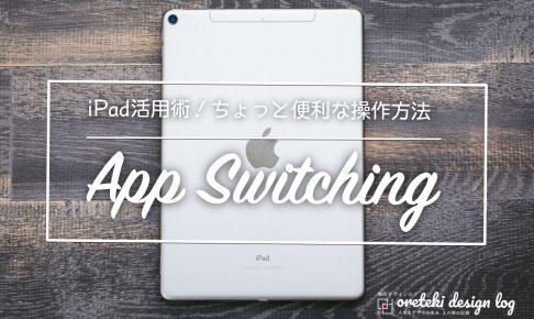 iPadの活用術「Appスイッチャー」の記事のアイキャッチ