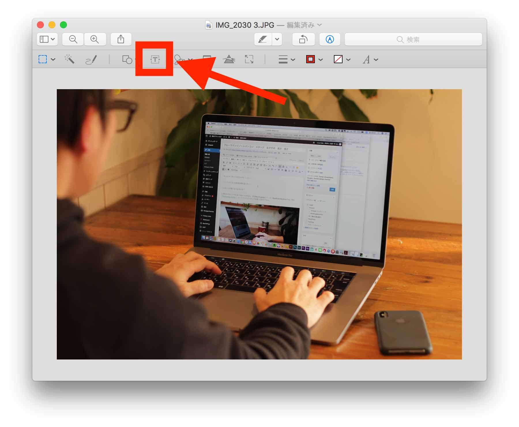 Macプレビュー編集画面でテキストアイコンを選択している画像