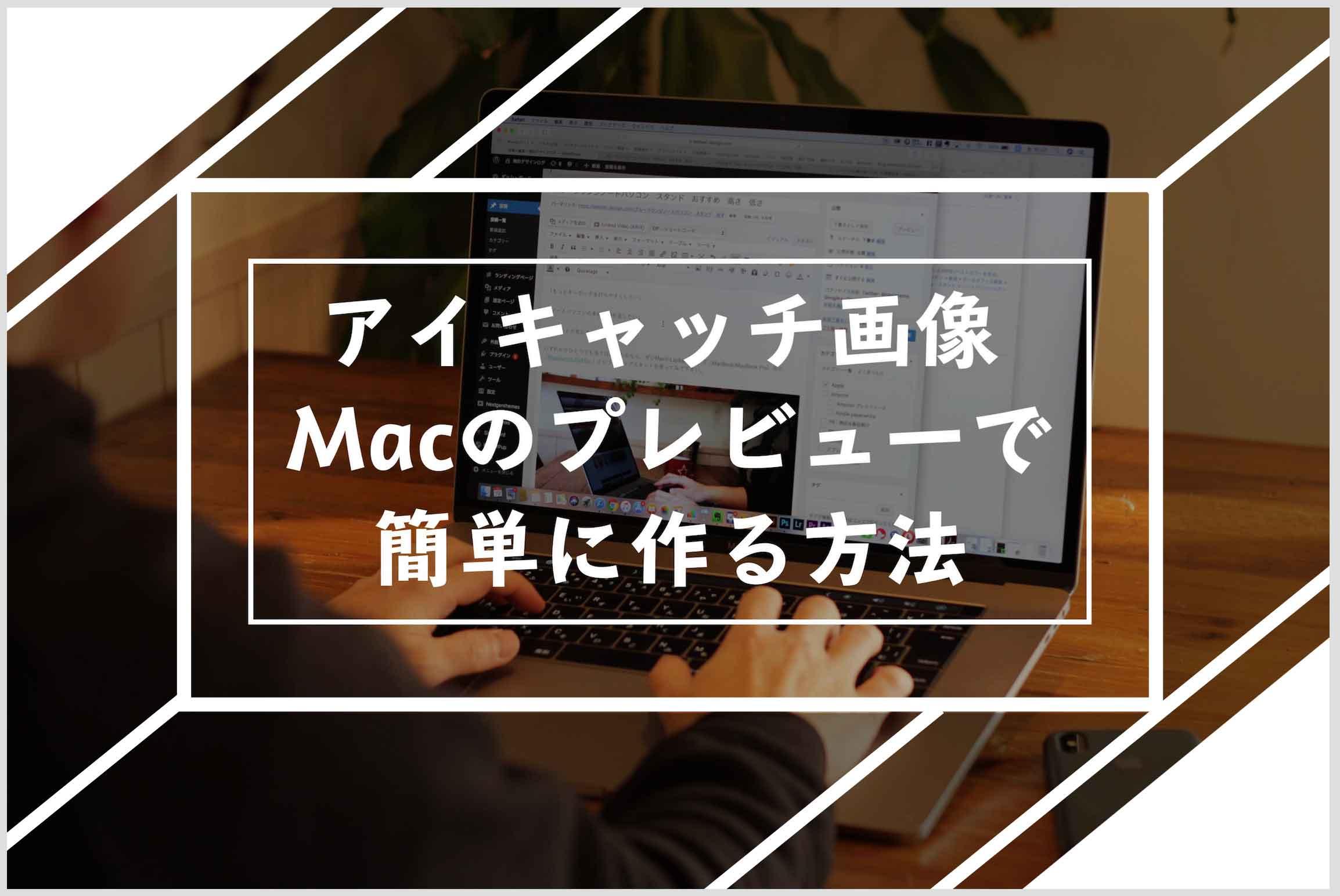 Macのプレビューでアイキャッチ画像を簡単に作る方法