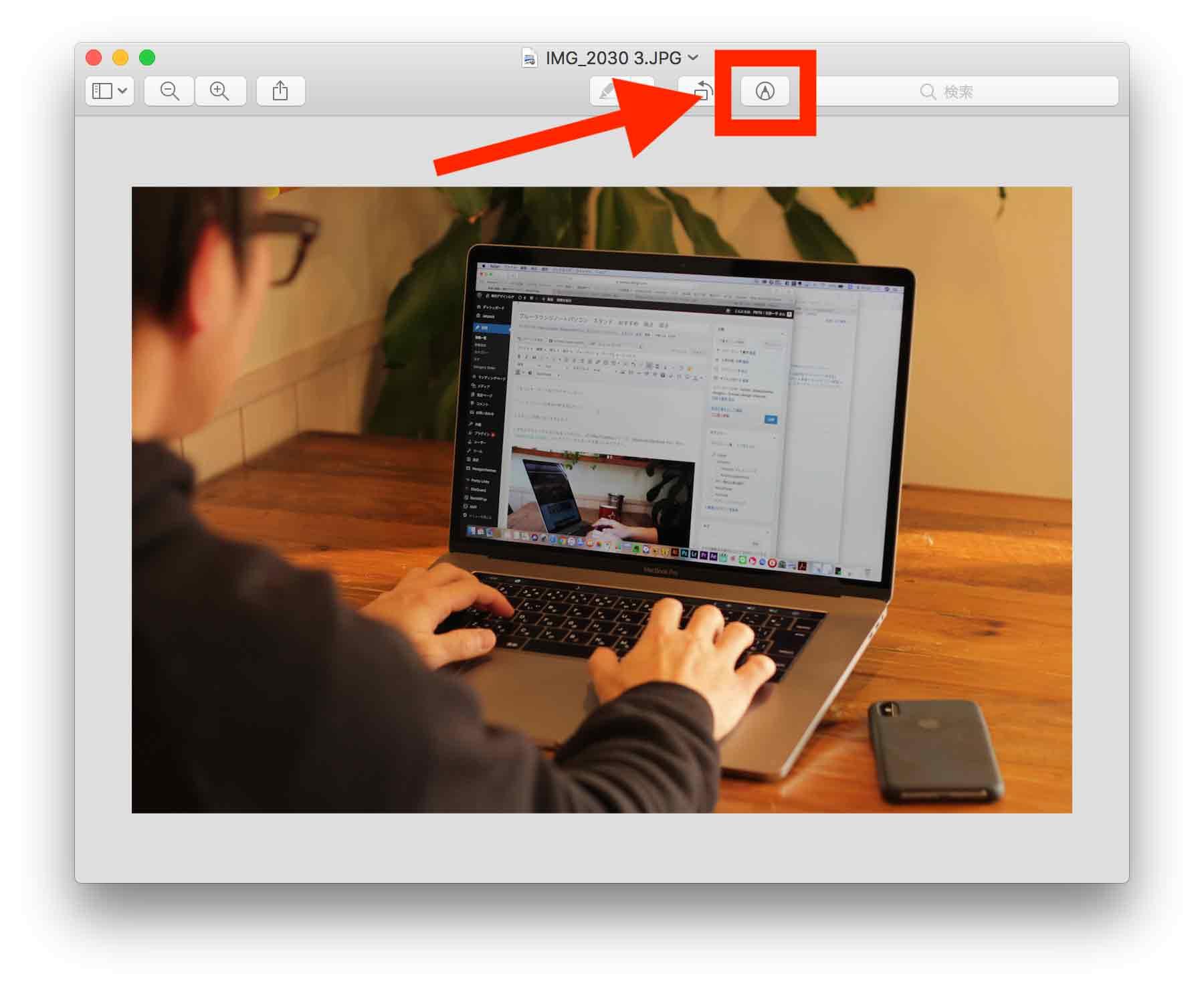 Macプレビュー編集画面のマークアップの位置を示した画像