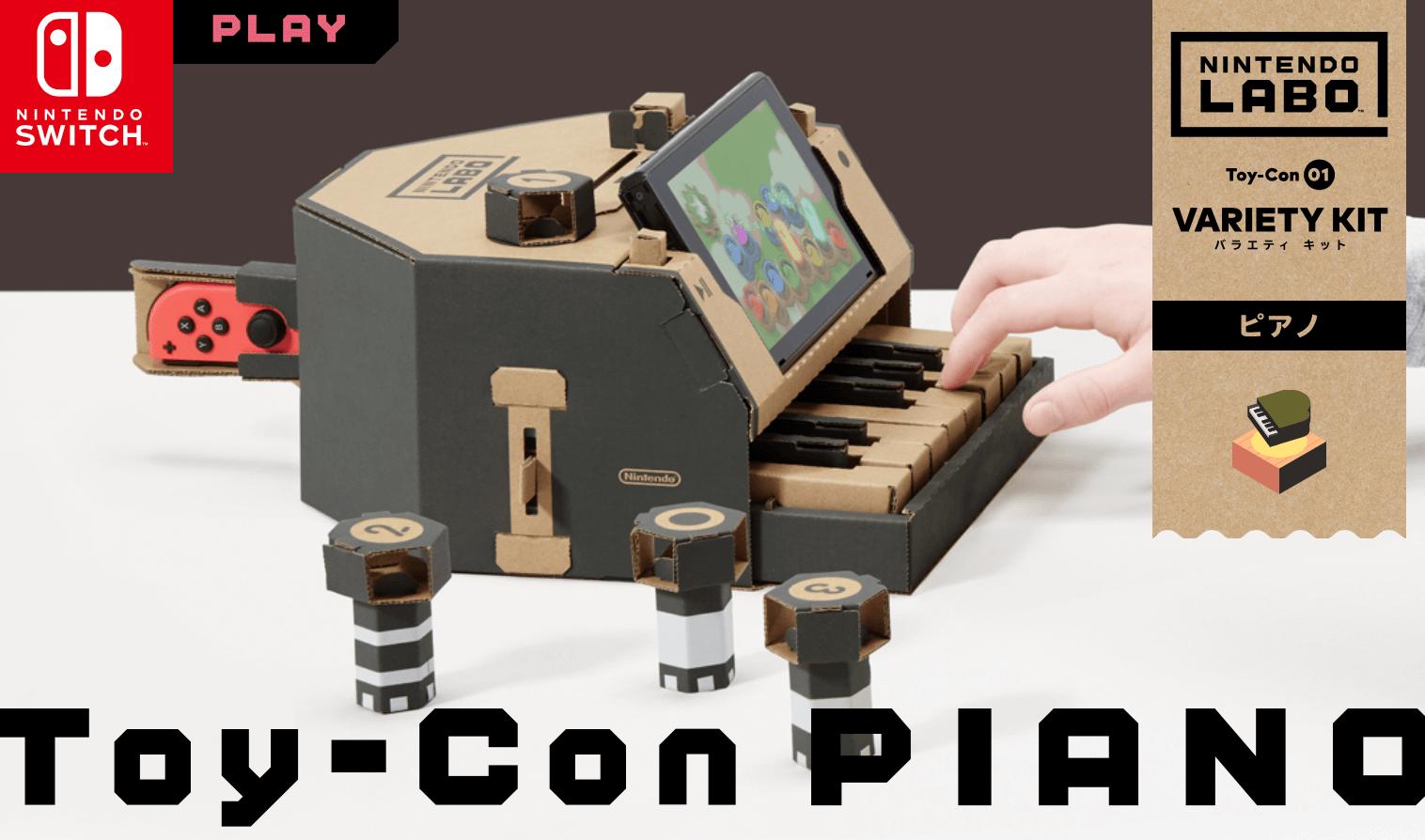 Nintendo Labo Variety Kitのピアノ画像