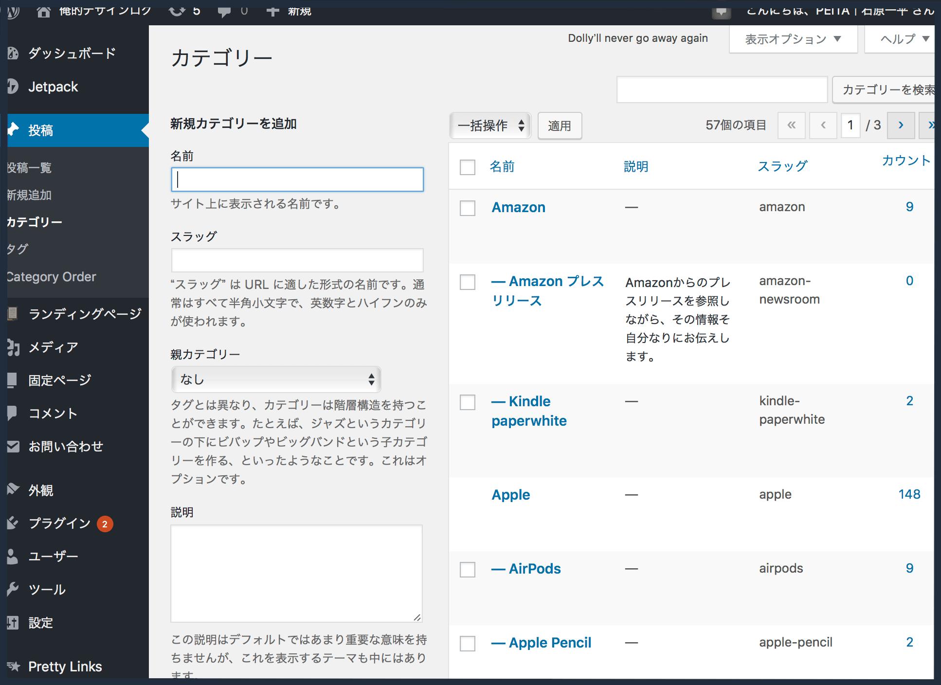 WordPressのカテゴリエリアを表示している画像