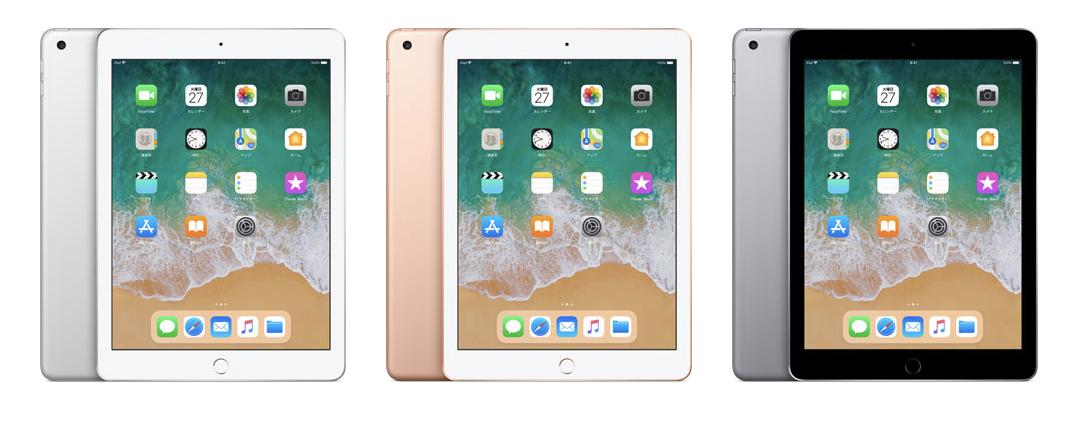 New iPadのカラーバリエーションの参照画像