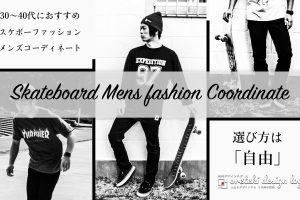 スケボーファッションメンズコーディネートの記事のアイキャッチ画像