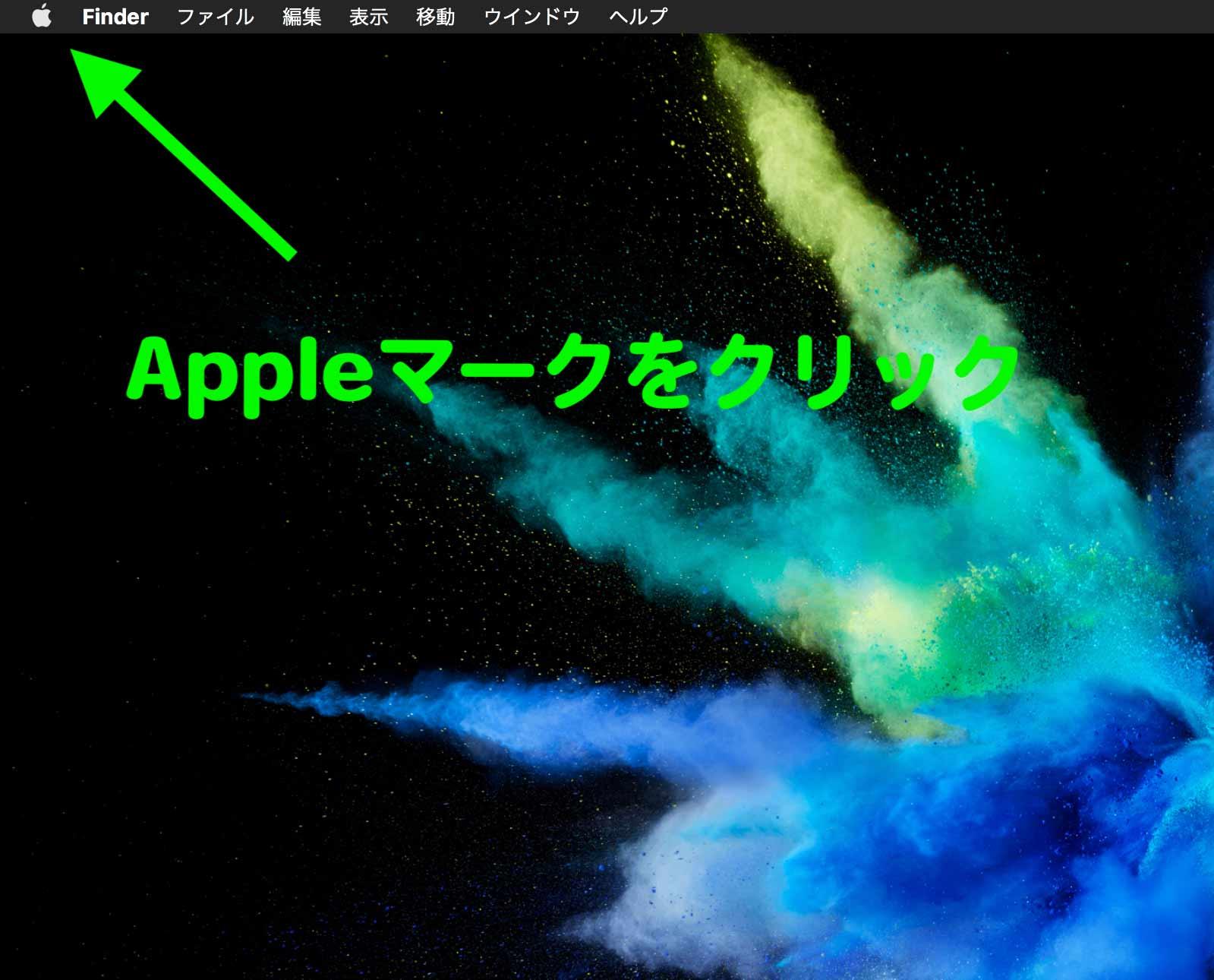 Macのシリアル番号を調べる参照画像