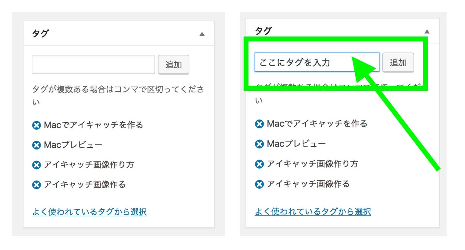 WordPressでタグを入力する欄の画像
