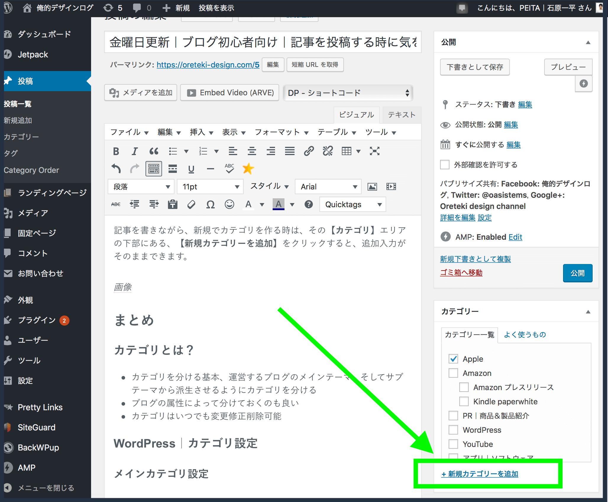 WordPressで記事を投稿する時にカテゴリを設定している画像