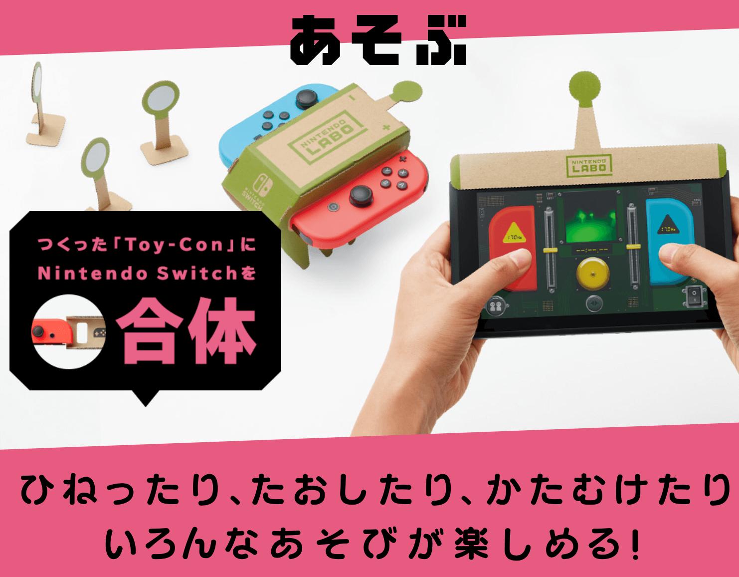 Nintendo Labo「あそぶ」についての画像