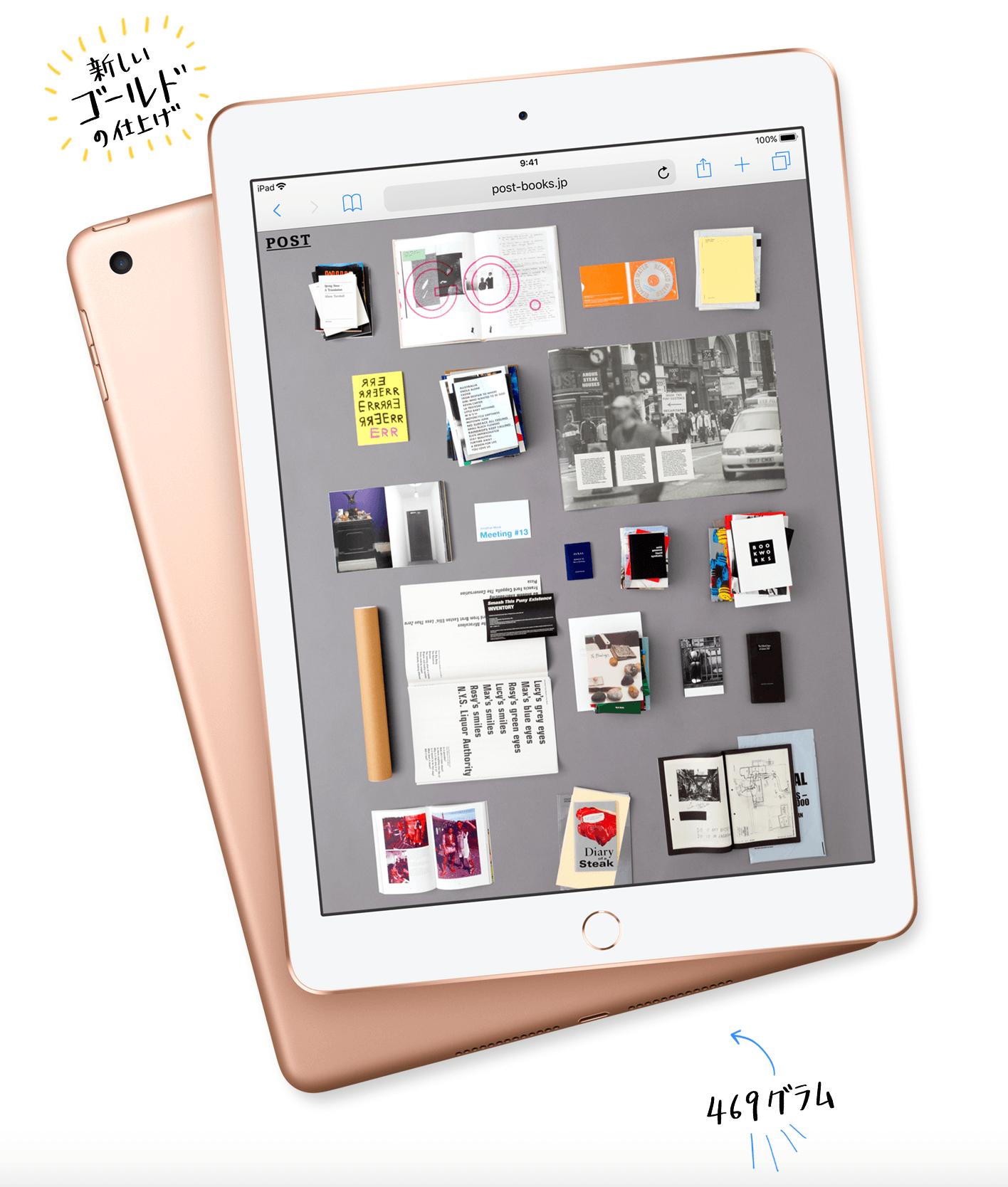 新しいiPadの美しい仕上げ参照画像