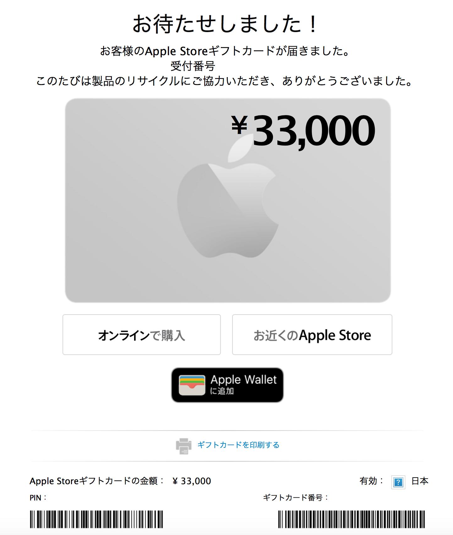 Appleギフトカードの画像