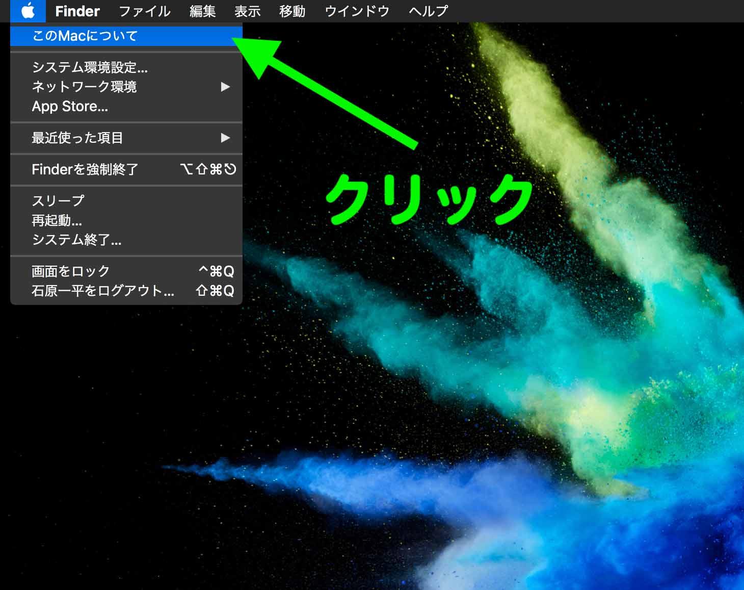 Macのシリアル番号を調べる参照画像2