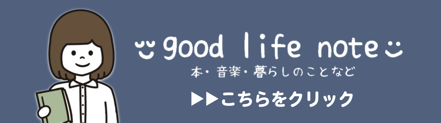 good life note バナー画像