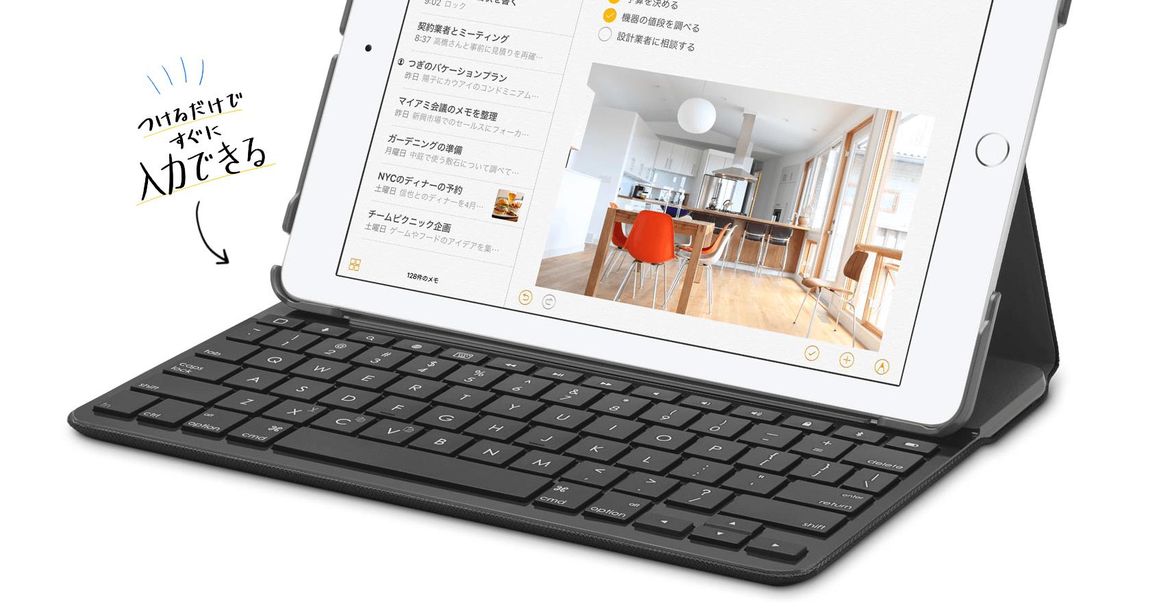 新しいiPadのキーボードの参照画像