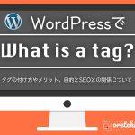 ブログ記事のタグについての記事のアイキャッチ