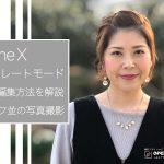 iPhoneXポートレートモード撮影&編集方法記事のアイキャッチ