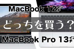 MacBookとMacBook Proどっちを買う?の記事のアイキャッチ