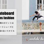 スケボーファッションメンズの選ぶポイントはスケートシューズとスタイルの記事のアイキャッチ