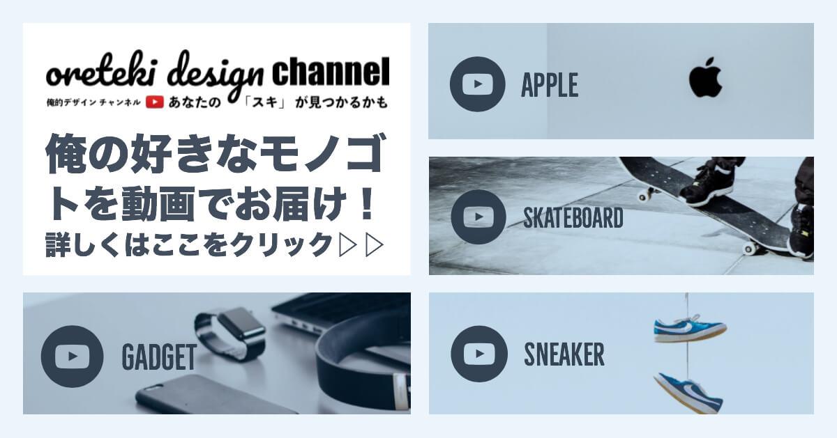 Youtubeサイトへのリンクバナー画像