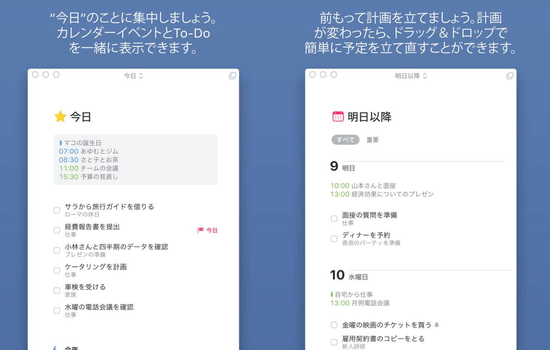 タスク管理アプリThings(連携)の画像