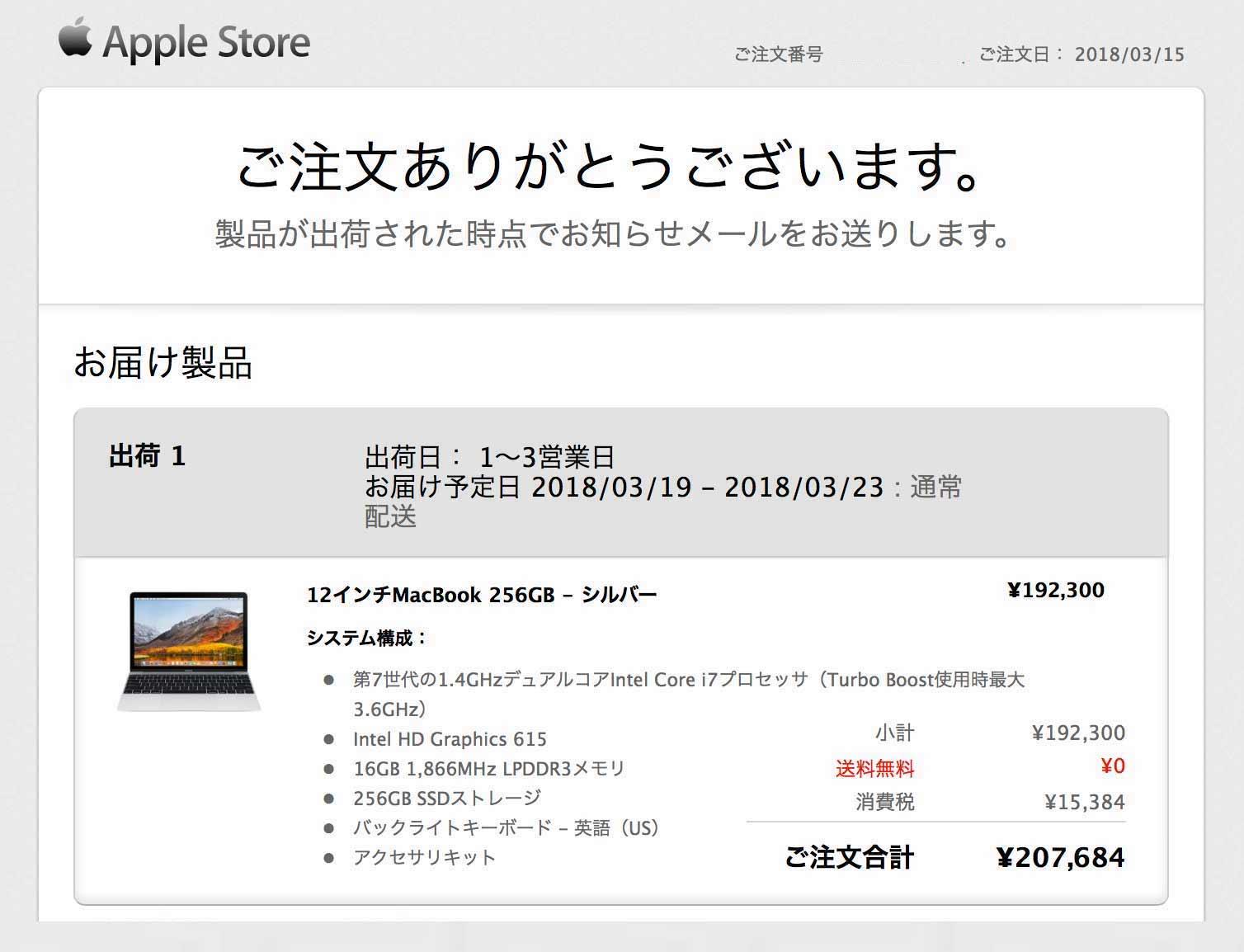MacBook12インチCTO購入画面の画像