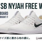 NIKE SB NYJAH FREE WHITEの記事のアイキャッチ
