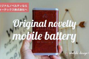 オリジナルノベリティモバイルバッテリー記事のアイキャッチ写真