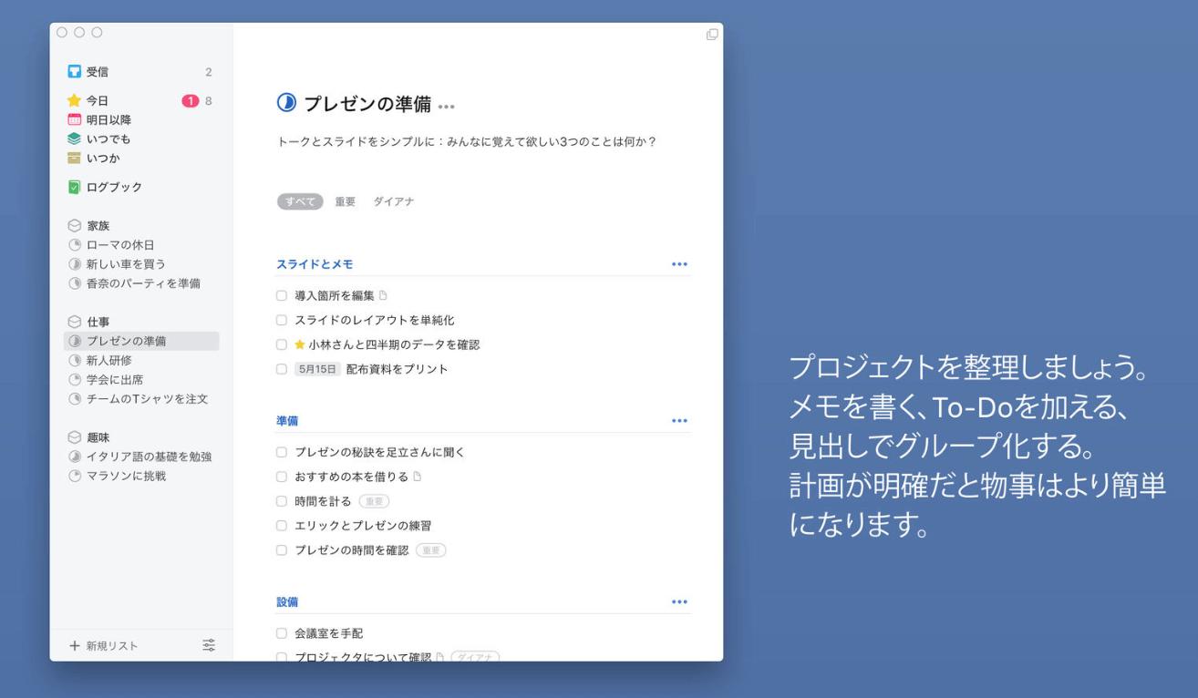タスク管理アプリThings(有料)の画像