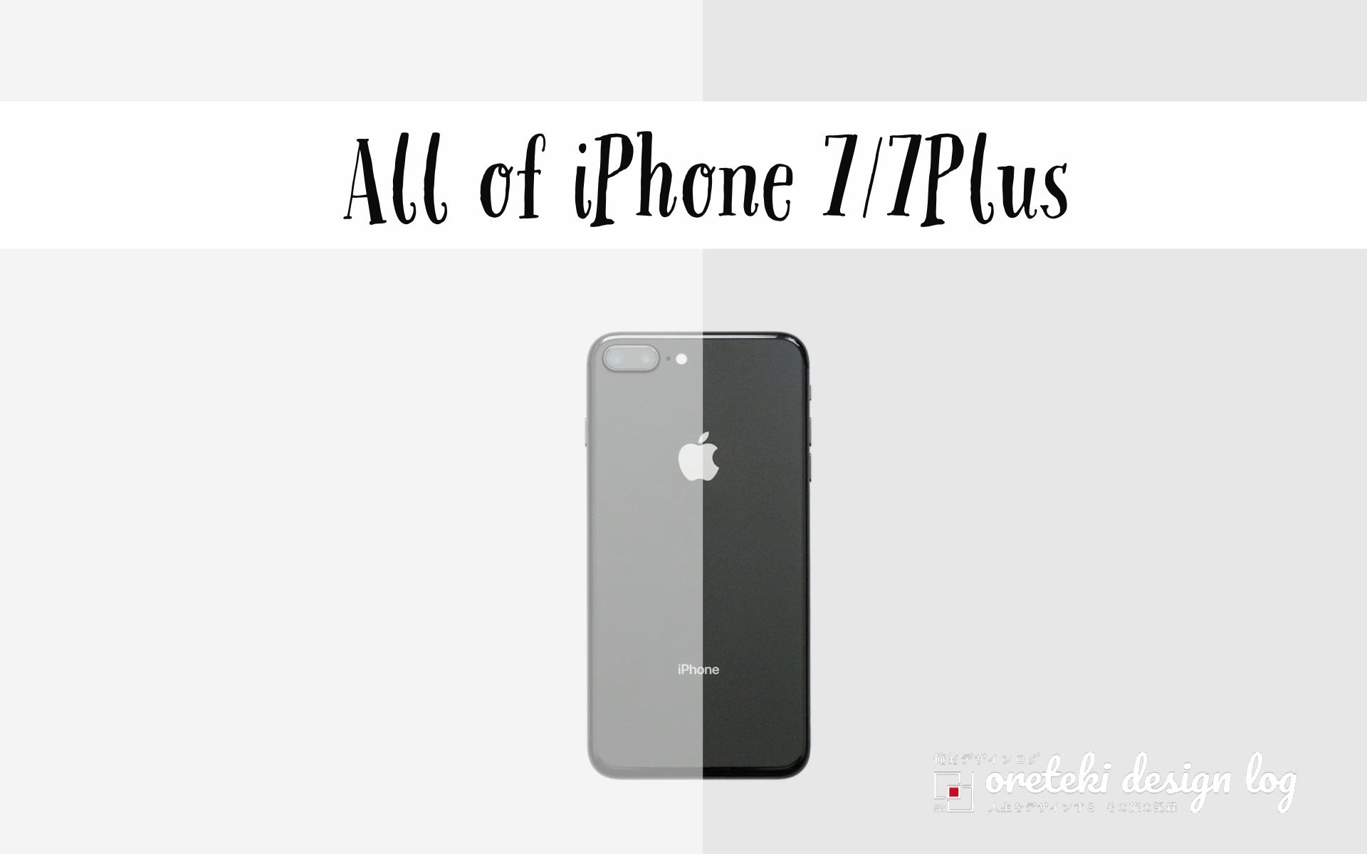 iPhone7/7Plusの画像