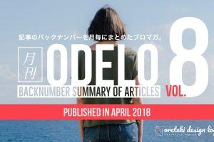 月刊ODELO Vol.8 のアイキャッチ