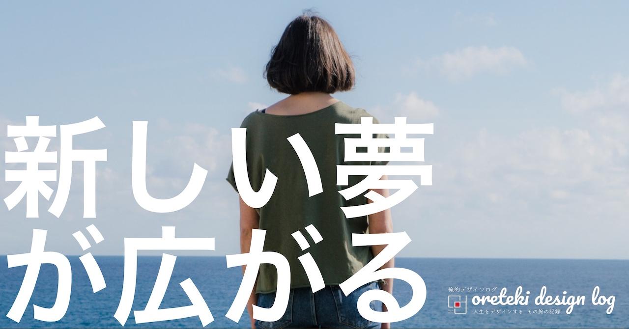 月刊ODELO まとめ画像