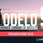 月刊ODELO Vol.9のアイキャッチ画像