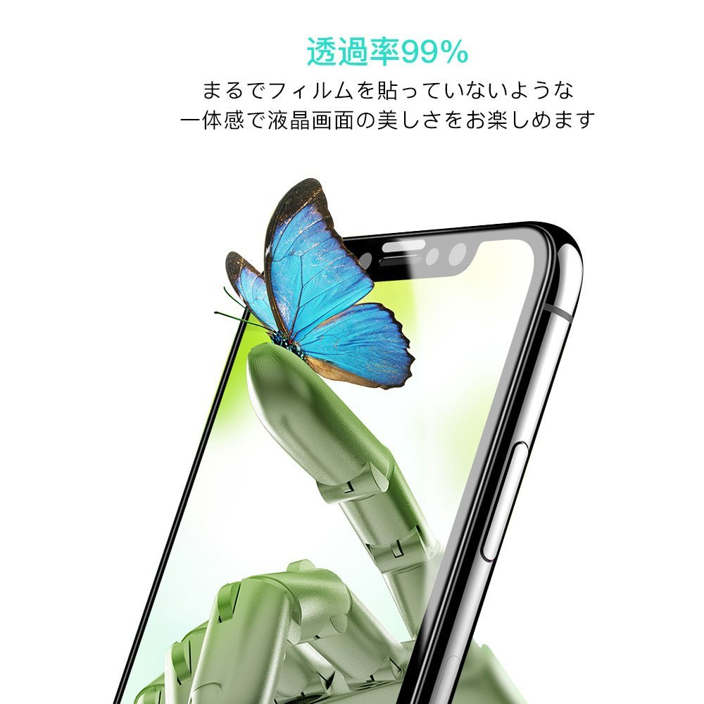 iPhone X JASBONガラスフィルムの透過率画像