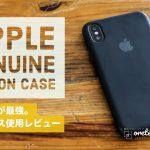 iPhoneXApple純正シリコンケースのアイキャッチ画像
