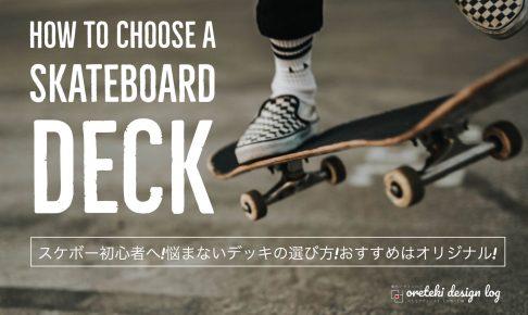 スケートボードのデッキの選び方の記事のアイキャッチ写真