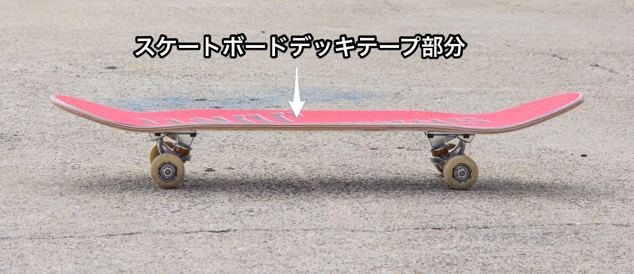 スケートボードのデッキテープ部分の写真
