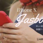iPhone X Jasbon ケースの記事のアイキャッチ画像