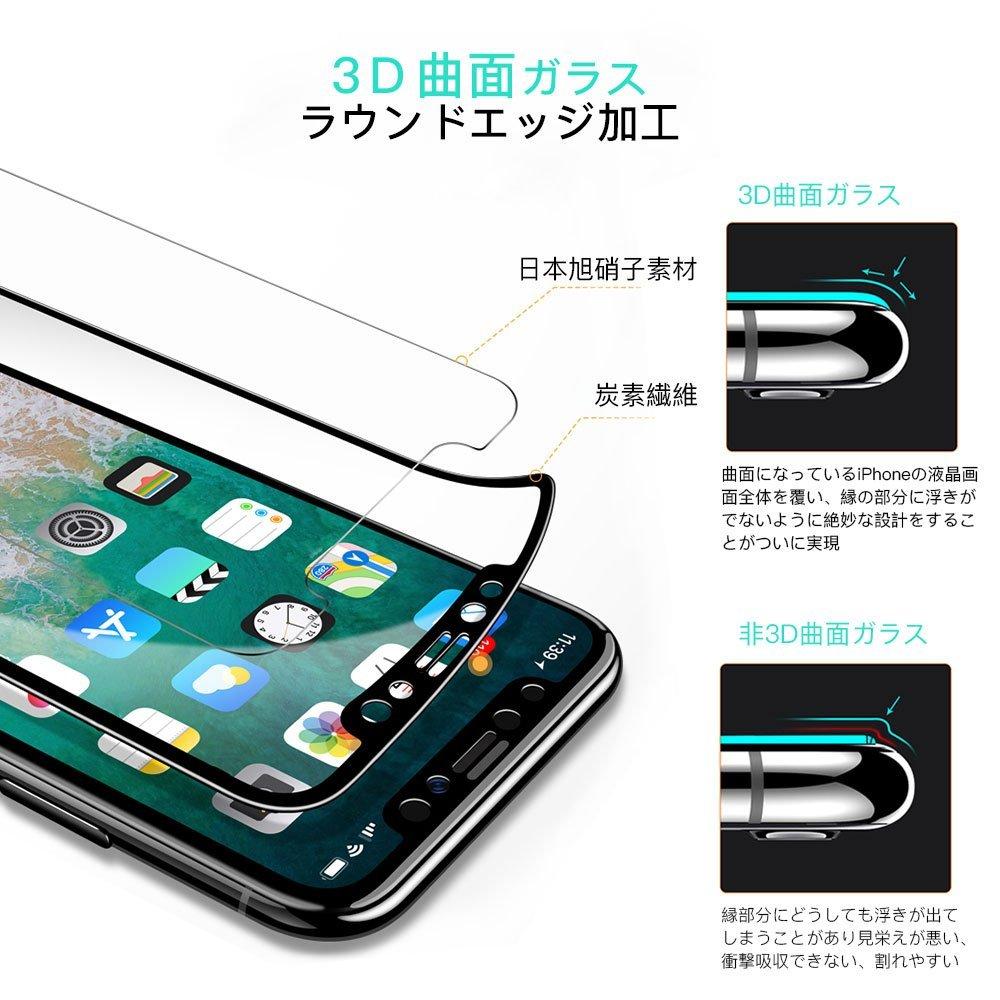 iPhone X JASBONガラスフィルムのラウンドエッジ画像