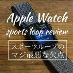 Apple Watch バンドレビュー 「スポーツループ」の記事のアイキャッチ