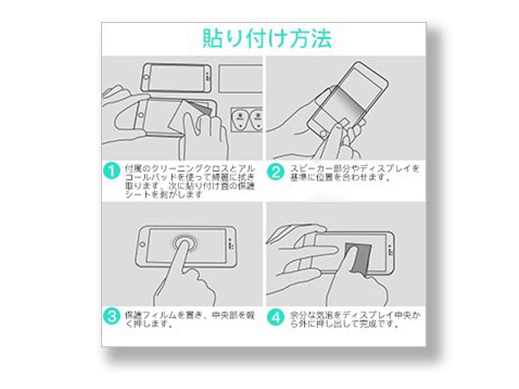 iPhone X JASBONガラスフィルム貼り付け方法の画像